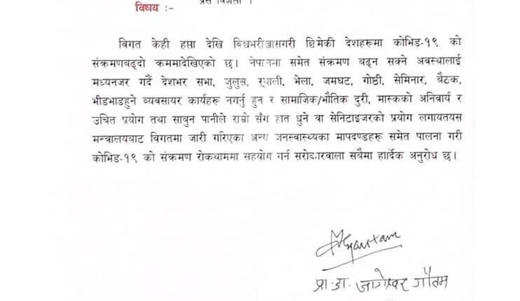 Health-Ministry-Notice